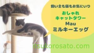 キャットタワーは猫の大好きな眠り場&遊び場【おススメおしゃれタワー・Mauミルキーエッグ】