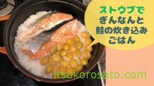 一人暮らしのSTAUB挑戦-ぎんなんと鮭の炊き込みごはん-