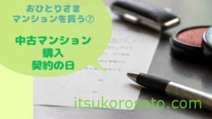 中古マンション購入契約の日・人生初の実印捺印デス【おひとりさま、マンションを買う⑦】