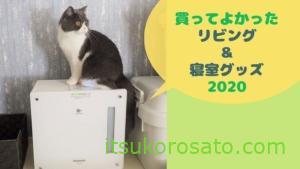 買ってよかったリビング・寝室グッズBEST5【2020】おうち時間がスッキリ快適!