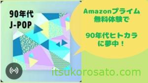 Amazonプライム無料お試し中 90年代ミュージックのお風呂ヒトカラが楽しい!