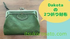 長財布からの卒業 Dakotaの2つ折り財布レビュー