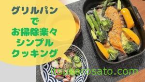 グリルパンで魚焼きグリルがシンプルに!