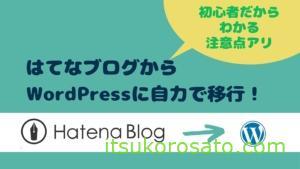 はてなブログからWordPressに自力移行!初心者がやった失敗・注意点と引っ越し理由