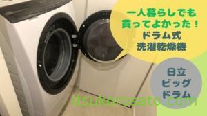 一人暮らしでも買ってよかった!ドラム式洗濯乾燥機(ビッグドラム) 家事ストレスからプチ解放