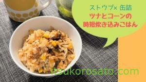 STAUB×缶詰「ツナとコーンの時短炊き込みご飯」-包丁不要の簡単レシピ-