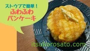 【ストウブでふわふわパンケーキ】ホットケーキミックスで簡単レシピ