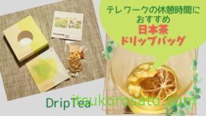 テレワークの休憩におすすめ!日本茶ドリップバッグで簡単おうちカフェ|ティーフート